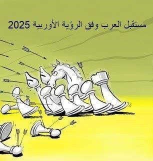 الرؤية الأوروبية لمستقبل العالم العربي في عام 2025