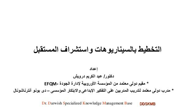 التخطيط بالسيناريوهات واستشراف المستقبل | ملخص | د. عبد الكريم درويش