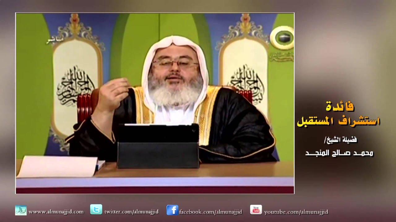 فائدة استشراف المستقبل | الشيخ محمد صالح المنجد