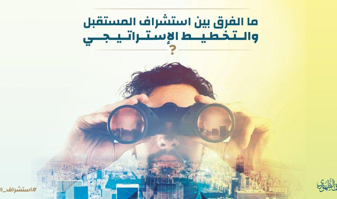 ما الفرق بين استشراف المستقبل والتخطيط الاستراتيجي؟ | عبدمرزوق الظهوري