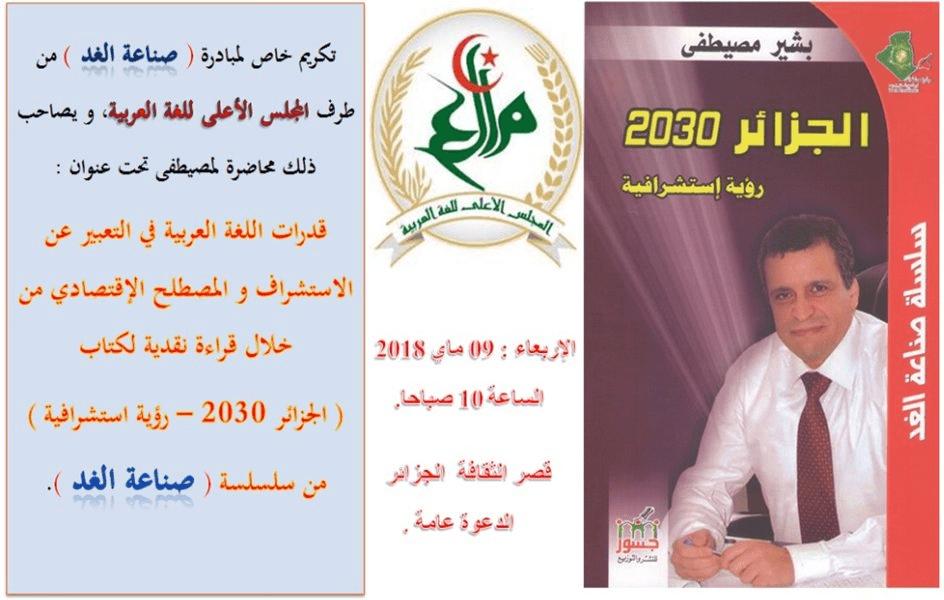 كتاب: الجزائر 2030 – رؤية استشرافية | أ. د. بشير مصيطفى