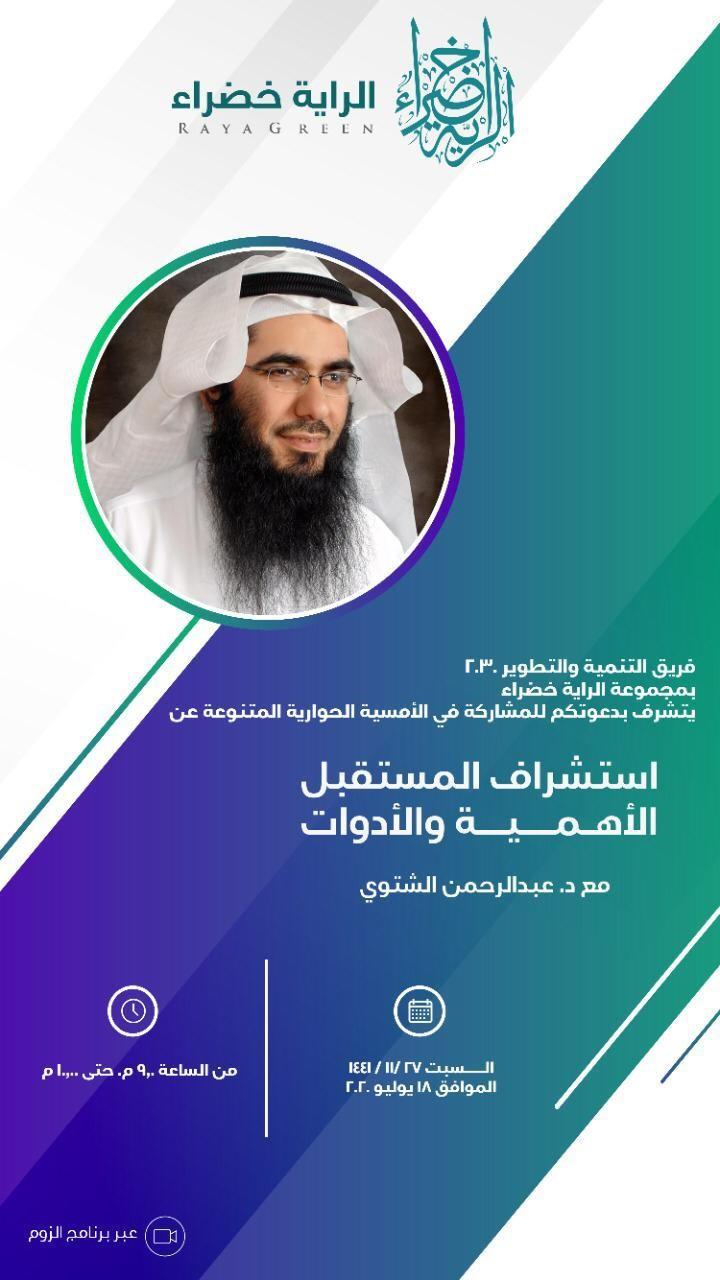 أمسية حوارية | استشراف المستقبل: الأهمية والأدوات | د. عبد الرحمن الشتوي