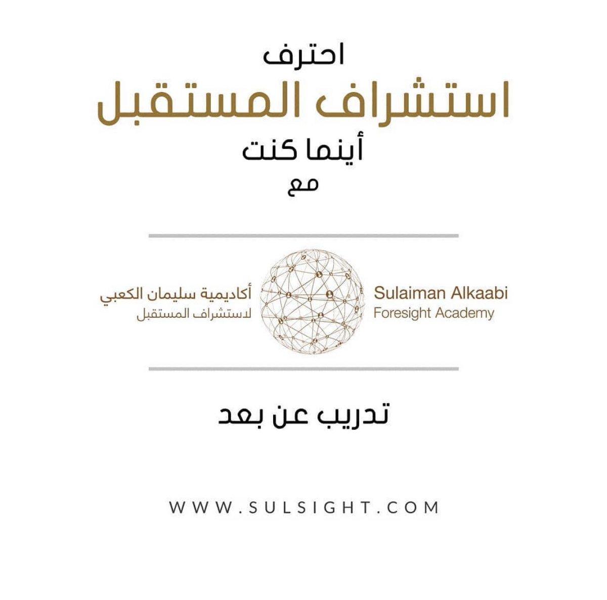 احترف استشراف المستقبل أينما كنت | أكاديمية سليمان الكعبي لاستشراف المستقبل