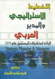 التخطيط الاستراتيجى والمدير العربي: آليات استشراف المستقبل عام 2050   د. فريد راغب النجار