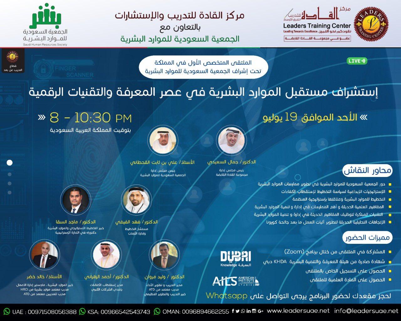 """ملتقى """"استشراف مستقبل الموارد البشرية في عصر المعرفة والتقنيات الرقمية"""""""