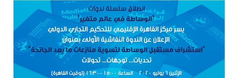 ندوة | استشراف مستقبل الوساطة لتسوية منازعات ما بعد الجائحة