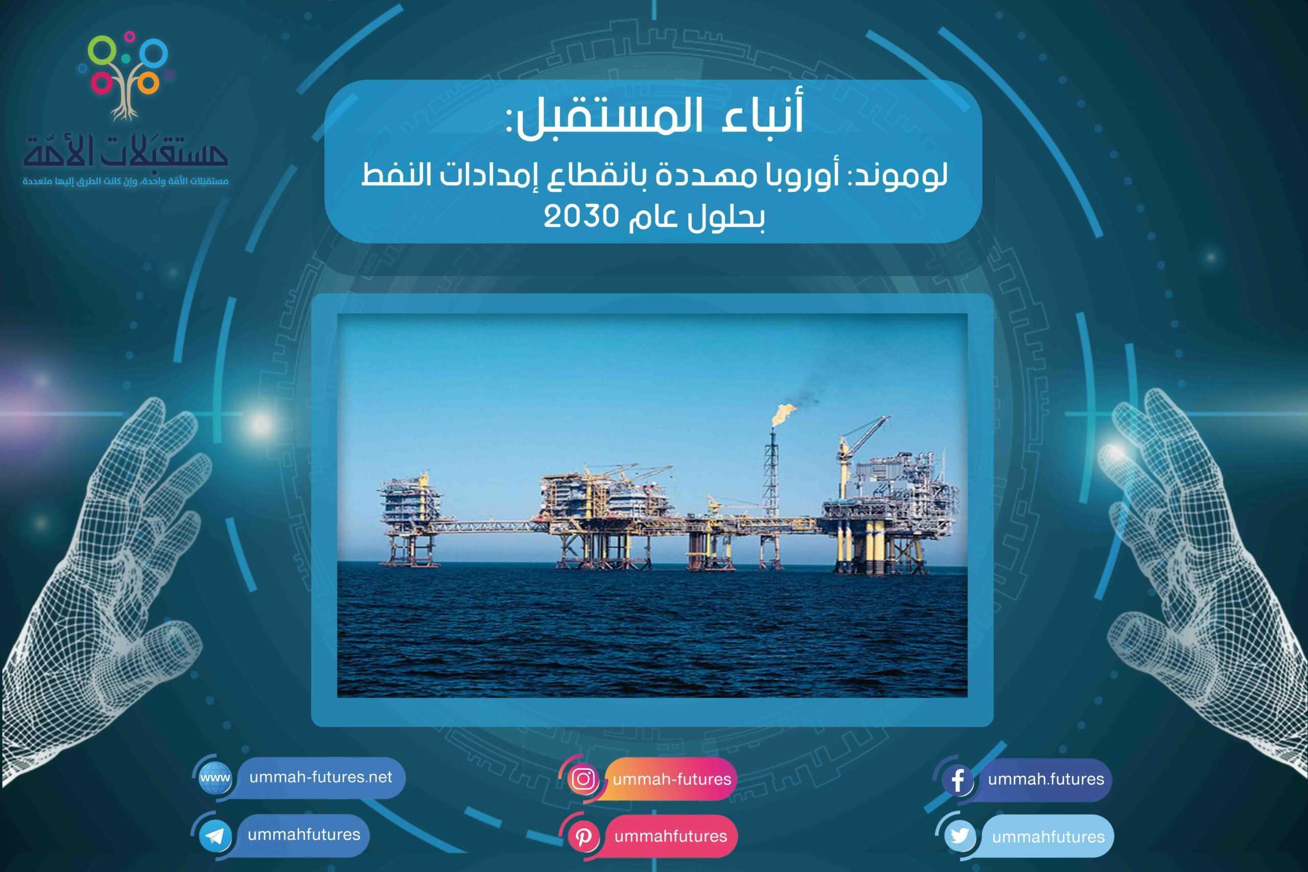 لوموند: أوروبا مهددة بانقطاع إمدادات النفط بحلول عام 2030