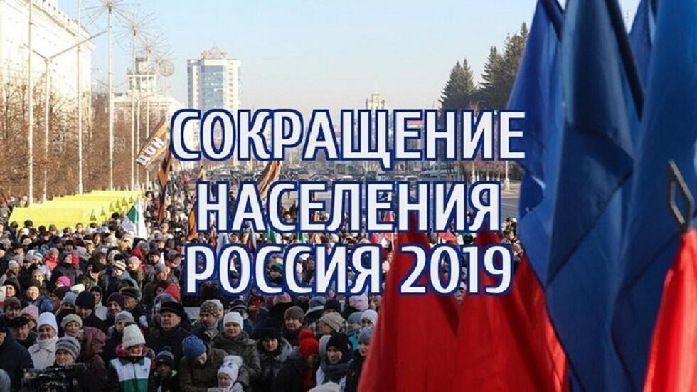 سكان روسيا