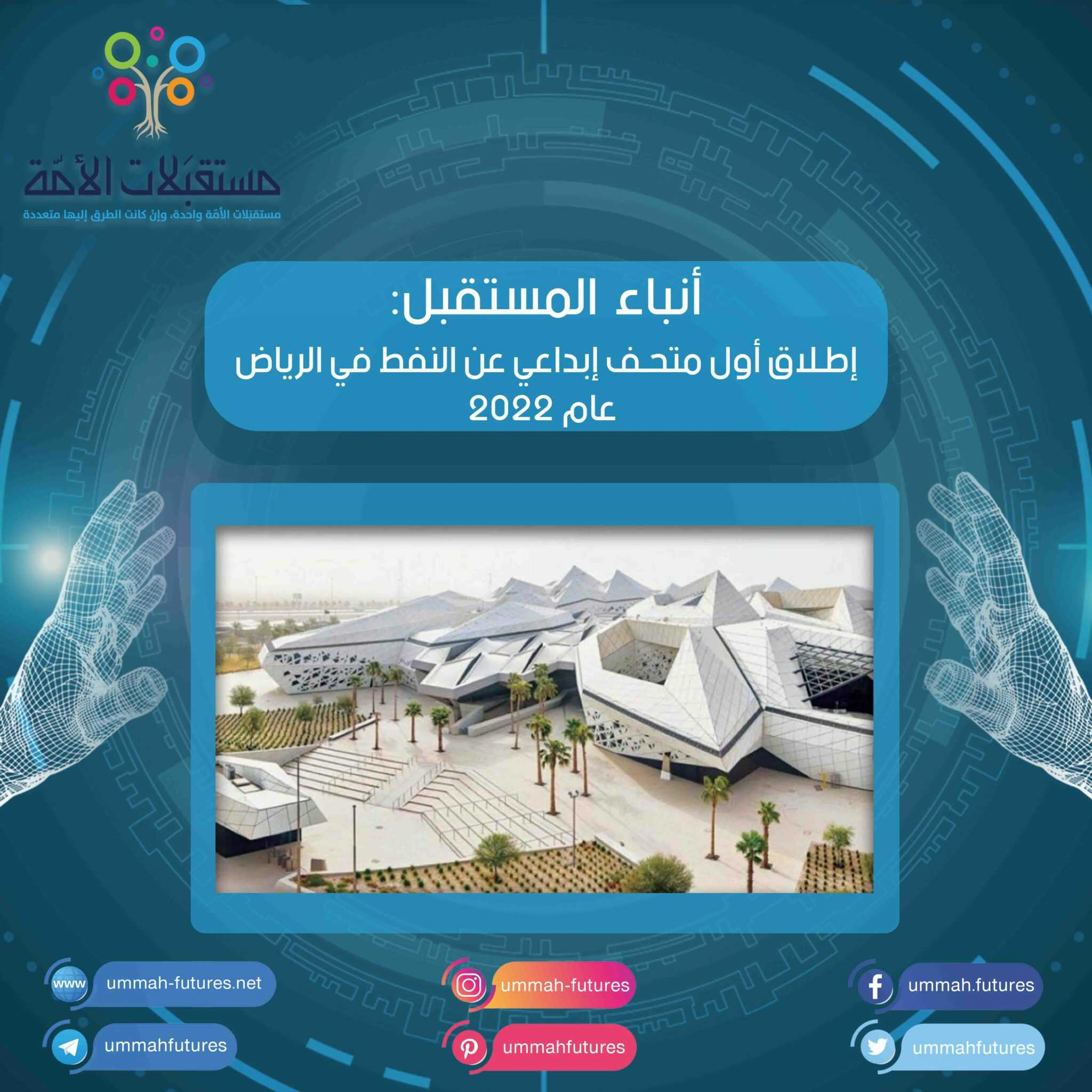 إطلاق أول متحف إبداعي عن النفط في الرياض.. عام 2022