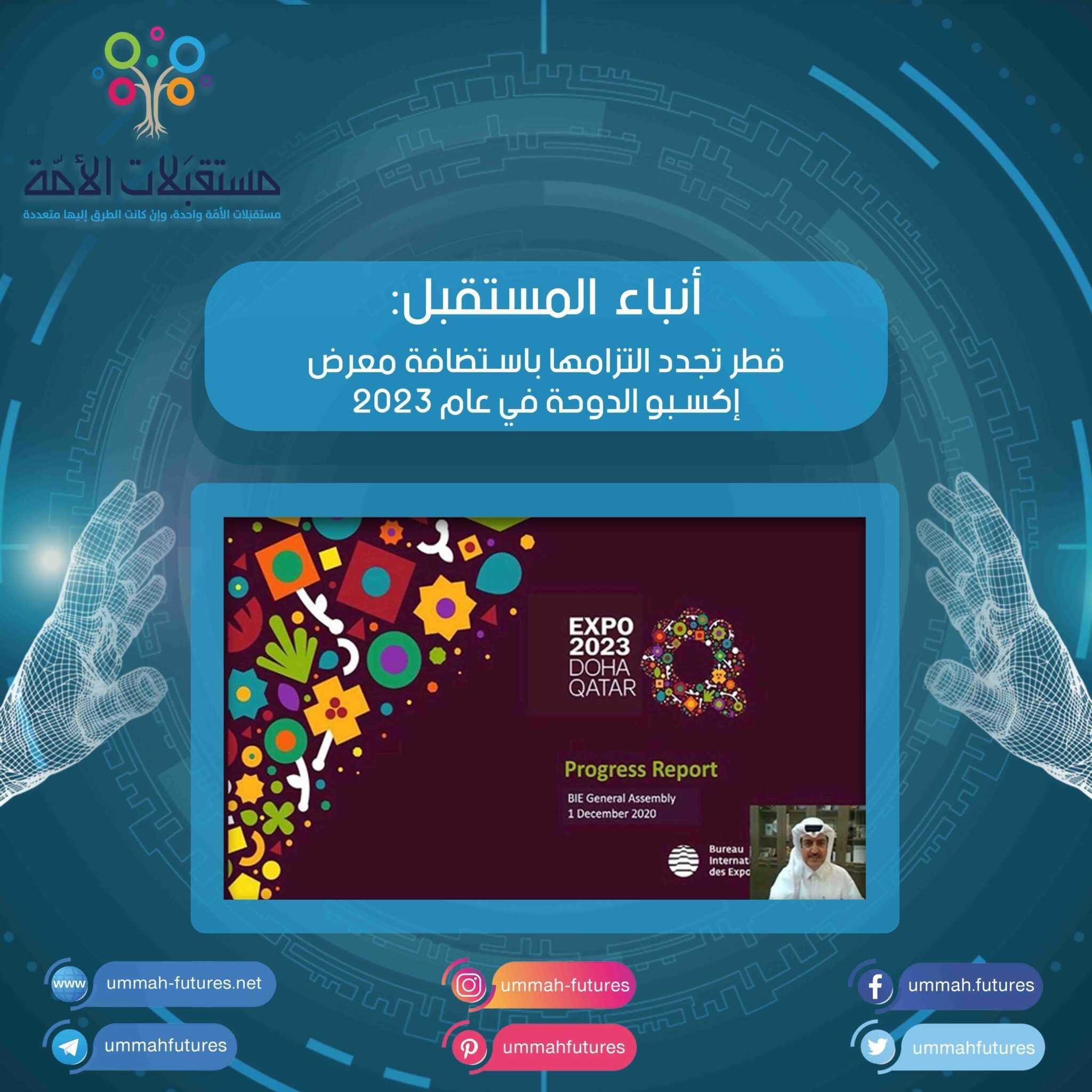 قطر تجدد التزامها باستضافة معرض إكسبو الدوحة في عام 2023