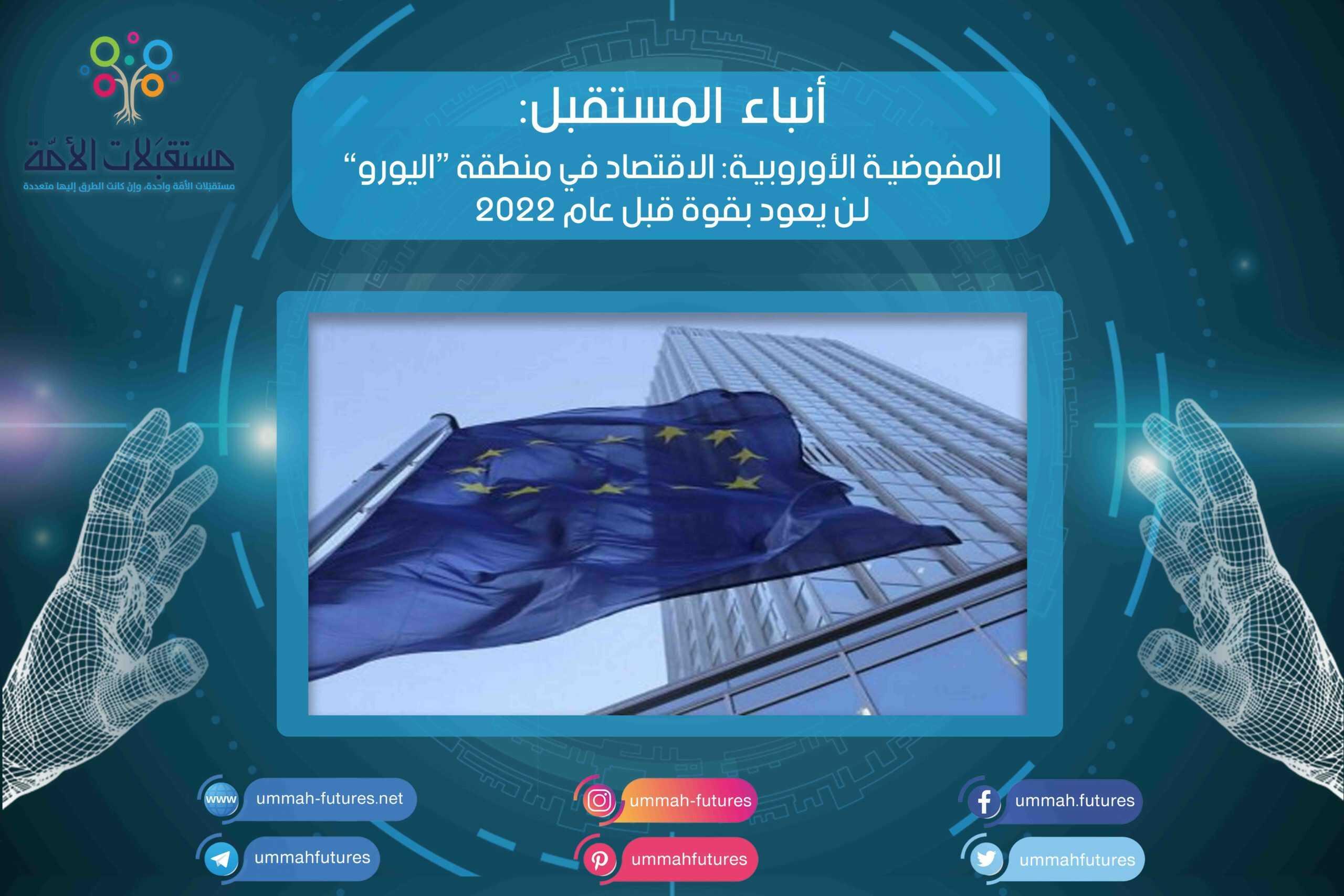 """المفوضية الأوروبية: الاقتصاد في منطقة """"اليورو"""" لن يعود بقوة قبل عام 2022"""