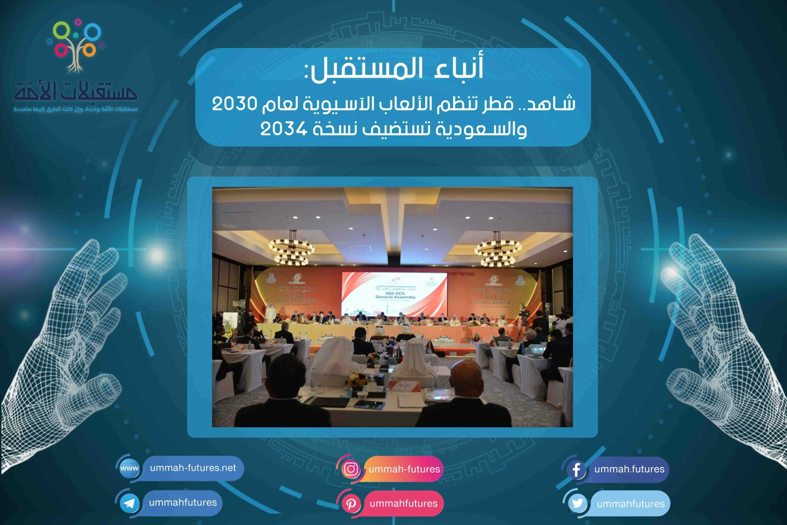 شاهد.. قطر تنظم الألعاب الآسيوية لعام 2030 والسعودية تستضيف نسخة 2034