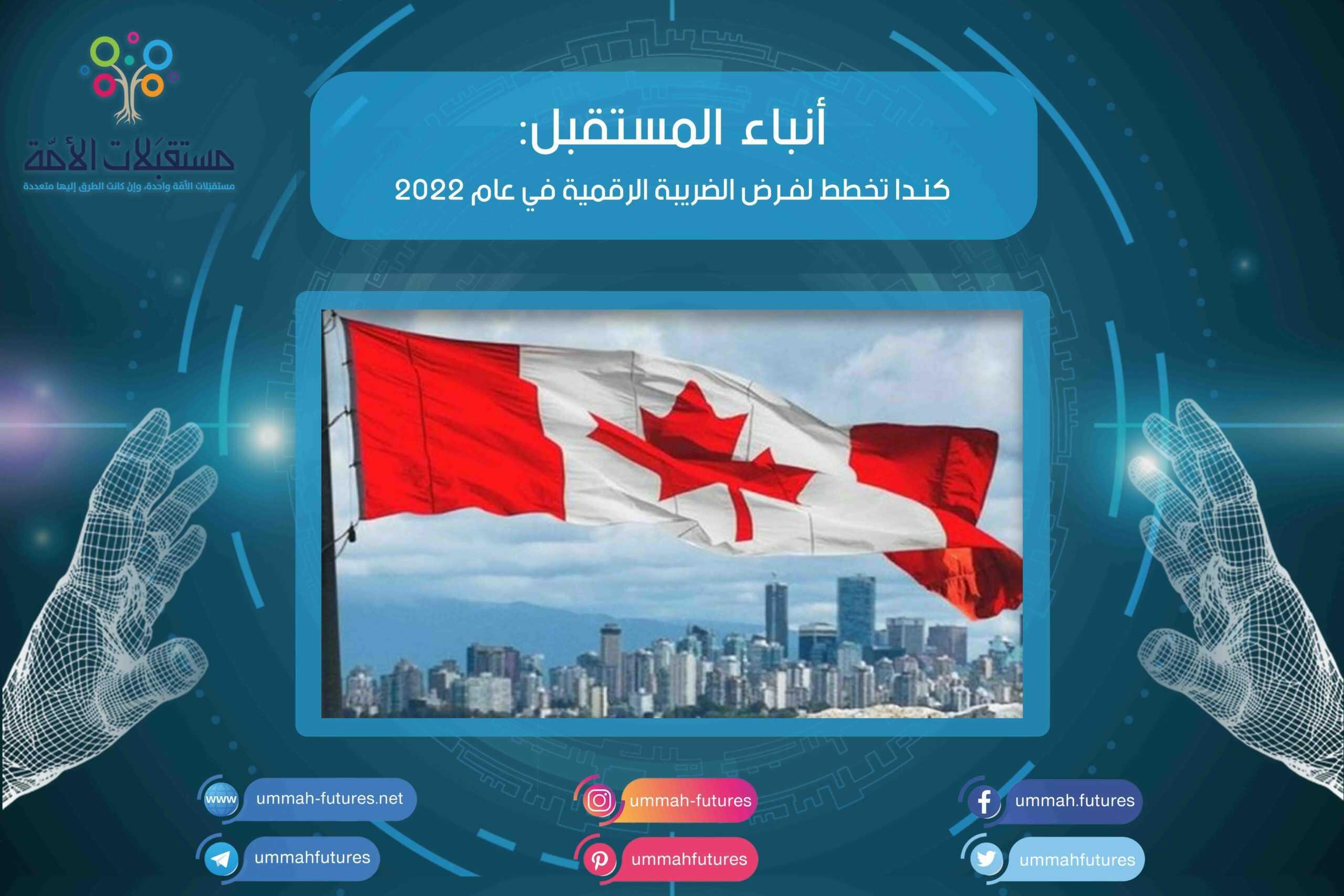 كندا تخطط لفرض الضريبة الرقمية في عام 2022