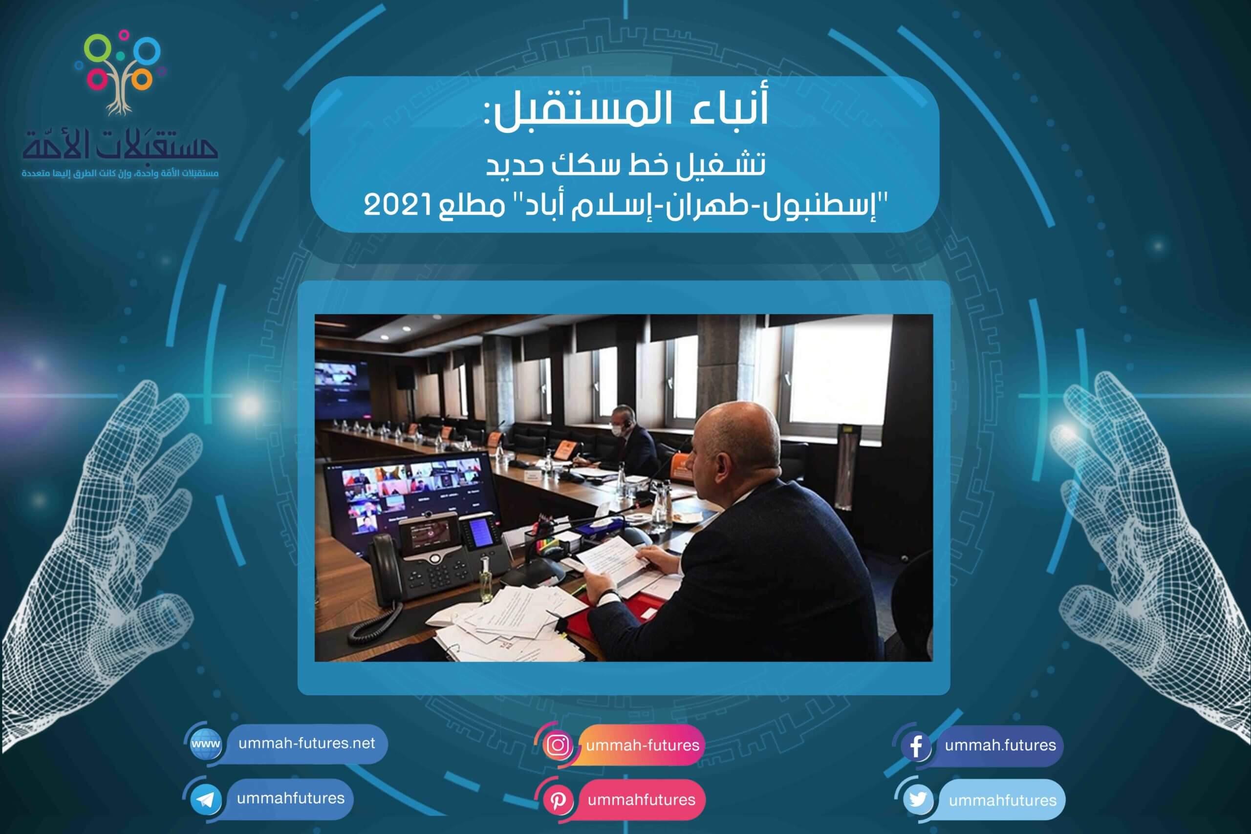 "تشغيل خط سكك حديد ""إسطنبول-طهران-إسلام أباد"" مطلع 2021"