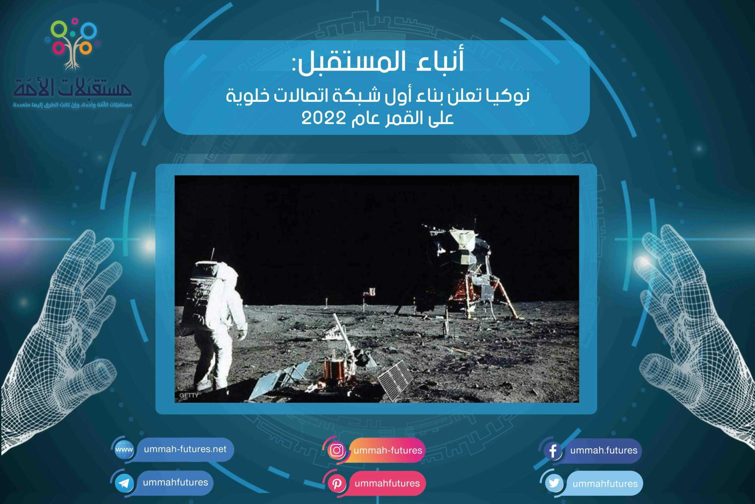 نوكيا تعلن بناء أول شبكة اتصالات خلوية على القمر عام 2022