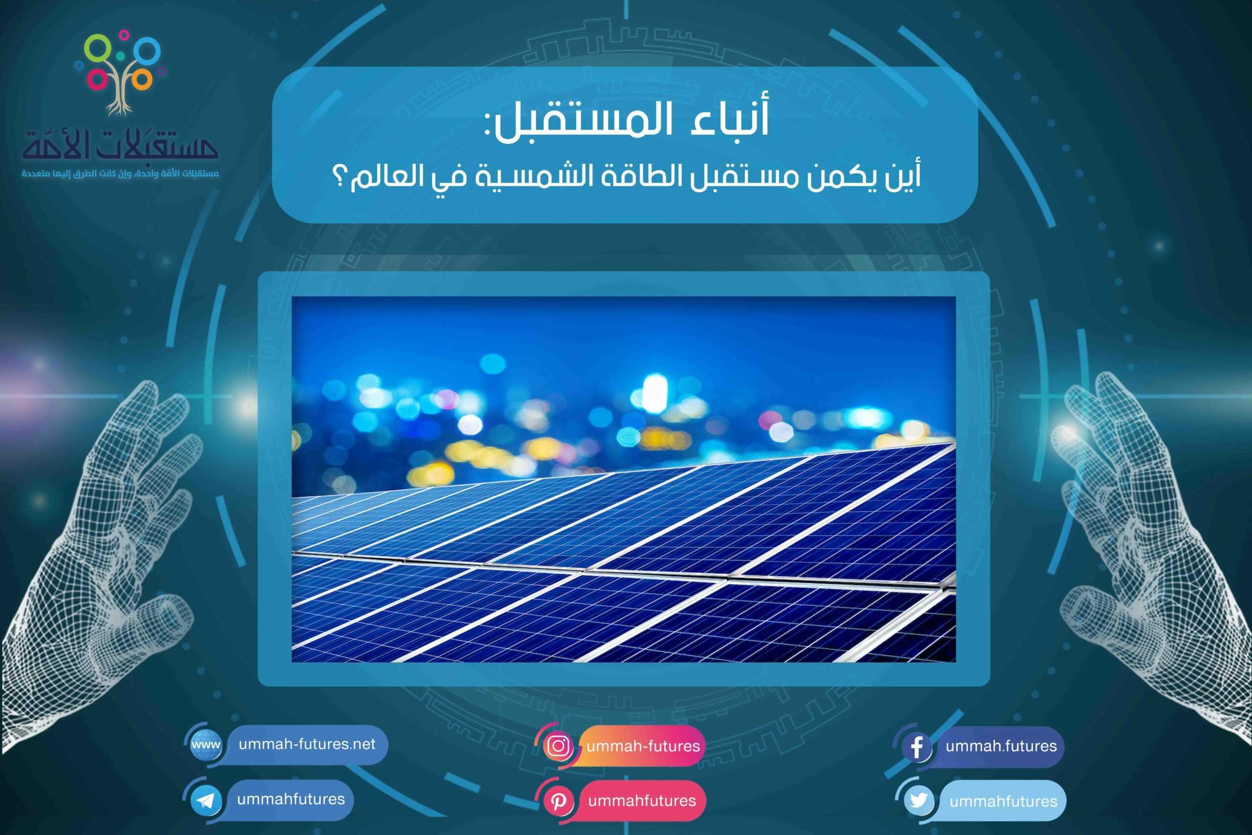 أين يكمن مستقبل الطاقة الشمسية في العالم؟