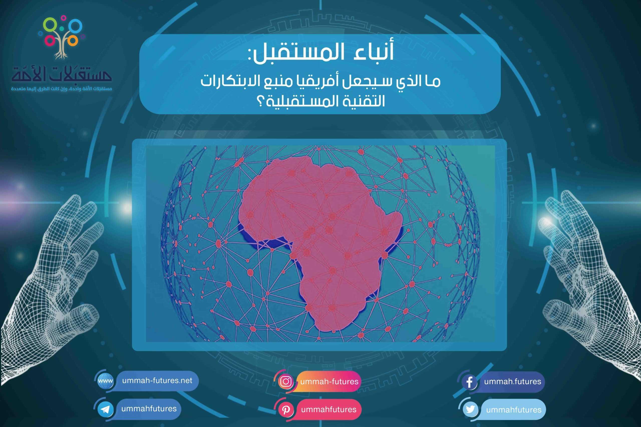 ما الذي سيجعل أفريقيا منبع الابتكارات التقنية المستقبلية؟