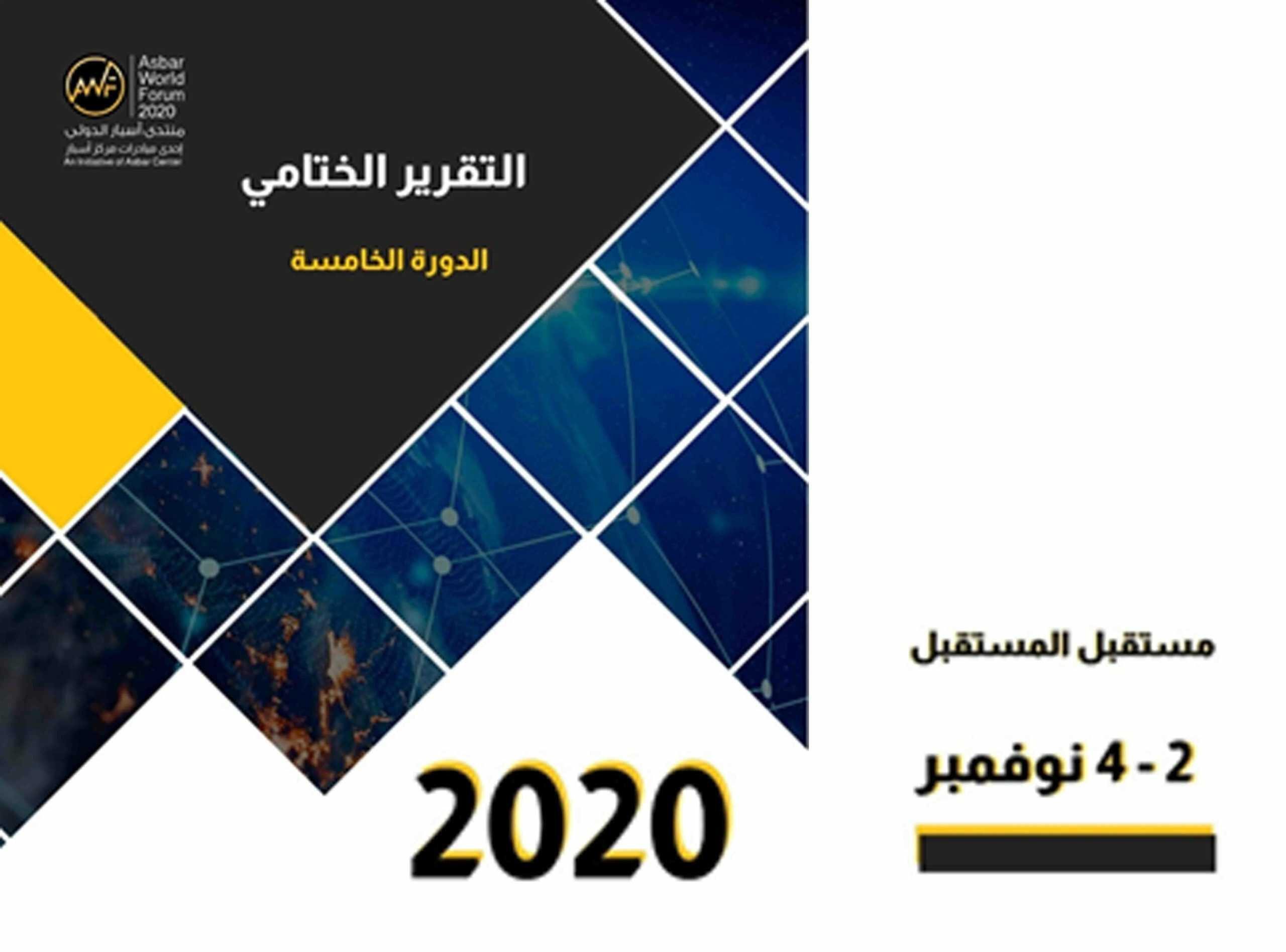 """منتدى أسبار الدولي يصدر التقرير الختامي لدورته الخامسة """"مستقبل المستقبل"""""""