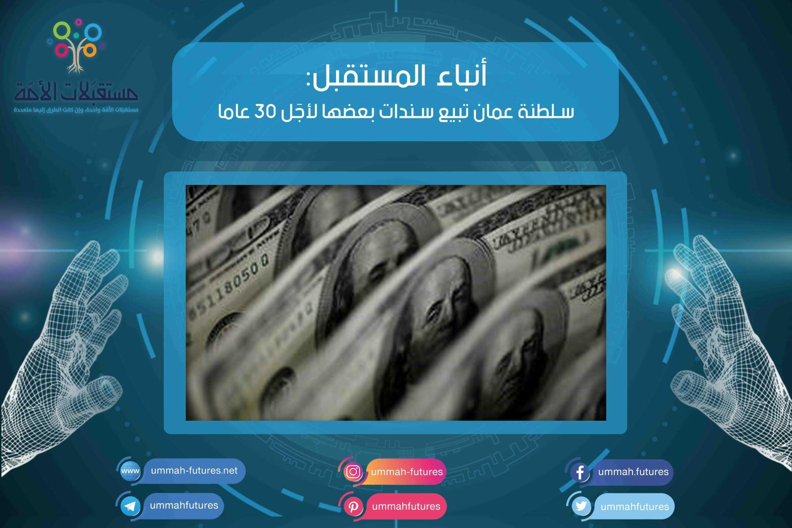 سلطنة عمان تبيع سندات بعضها لأجَل 30 عاما