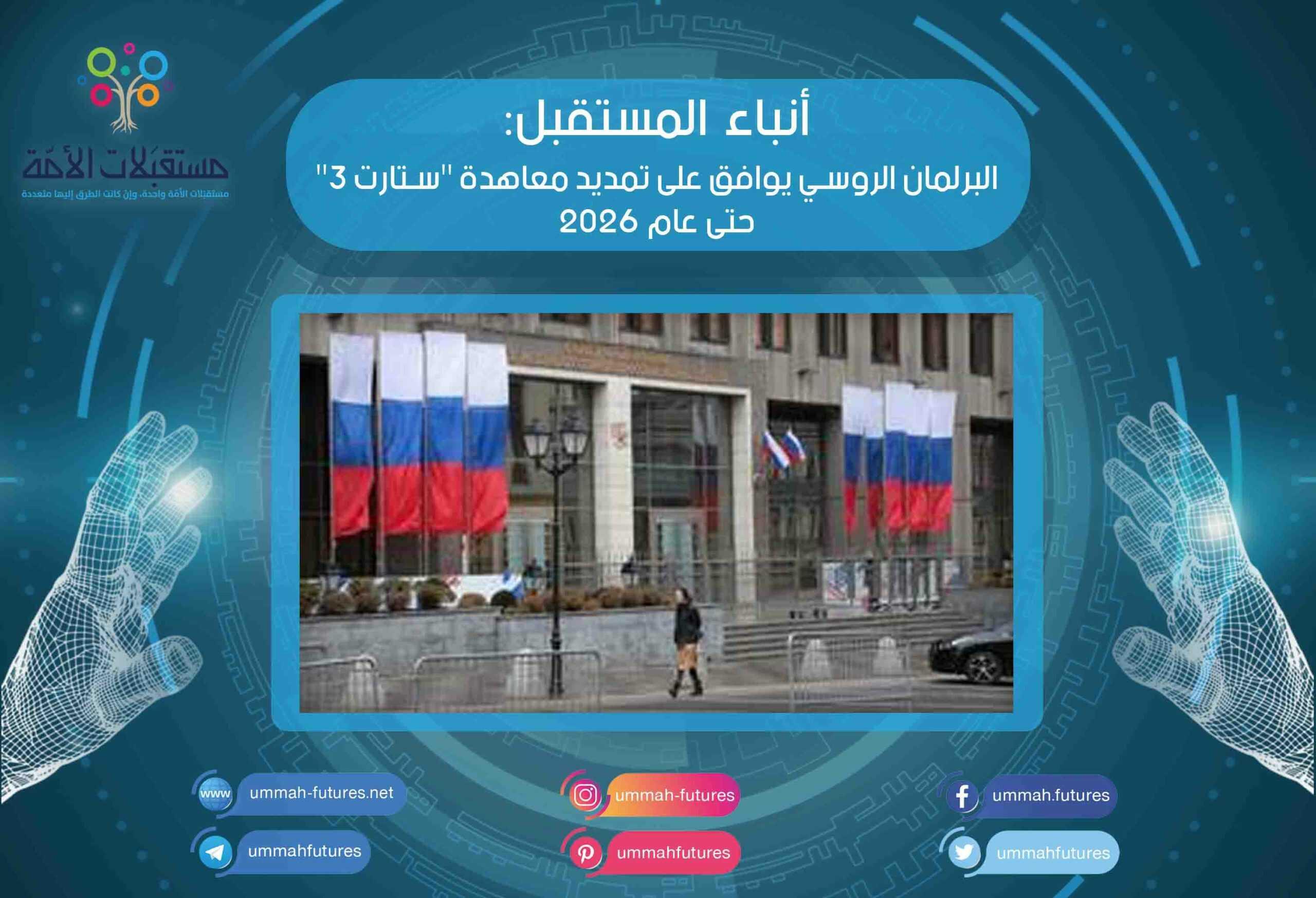 """البرلمان الروسي يوافق على تمديد معاهدة """"ستارت 3"""" حتى عام 2026"""