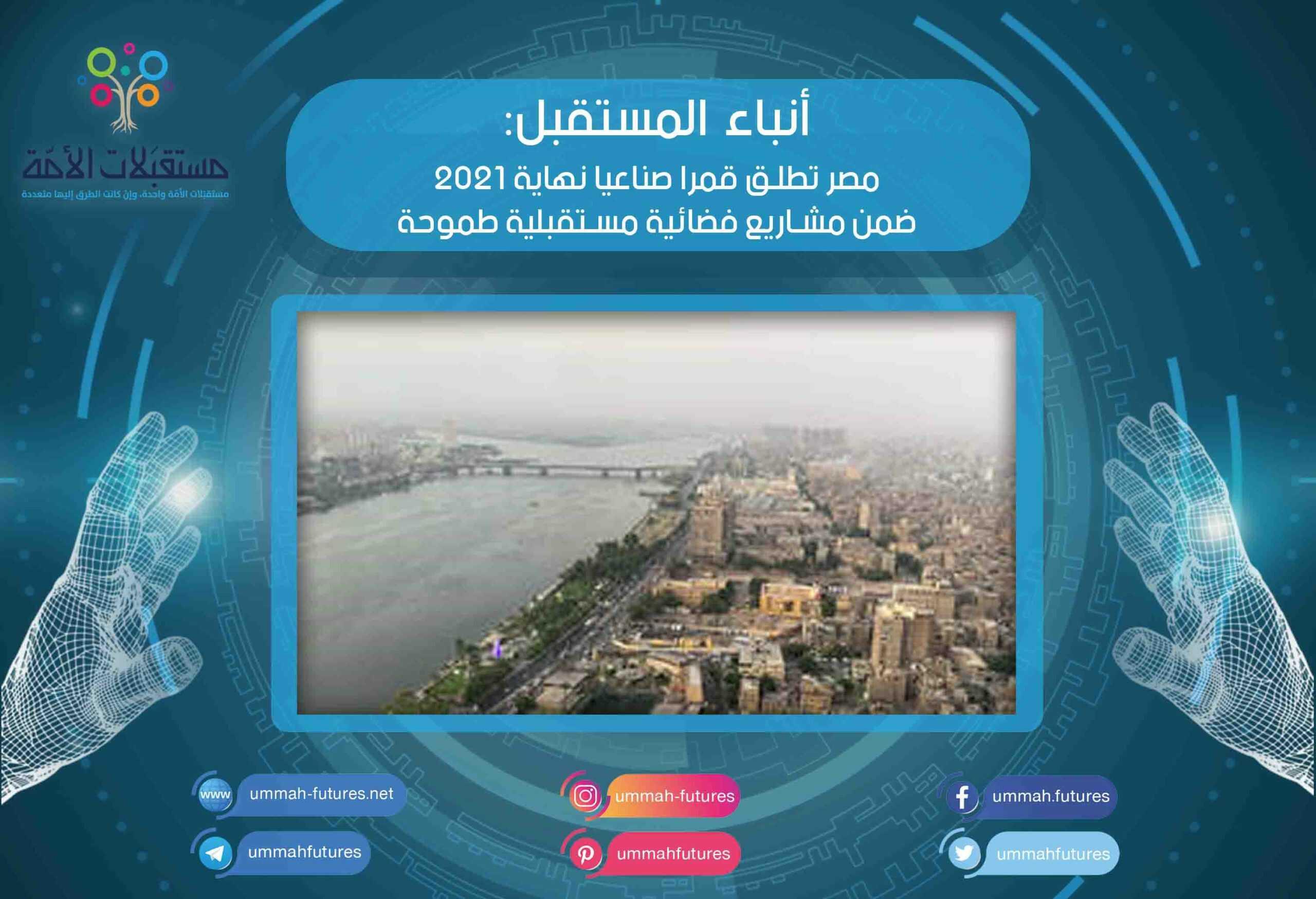 مصر تطلق قمرا صناعيا نهاية 2021 ضمن مشاريع فضائية مستقبلية طموحة