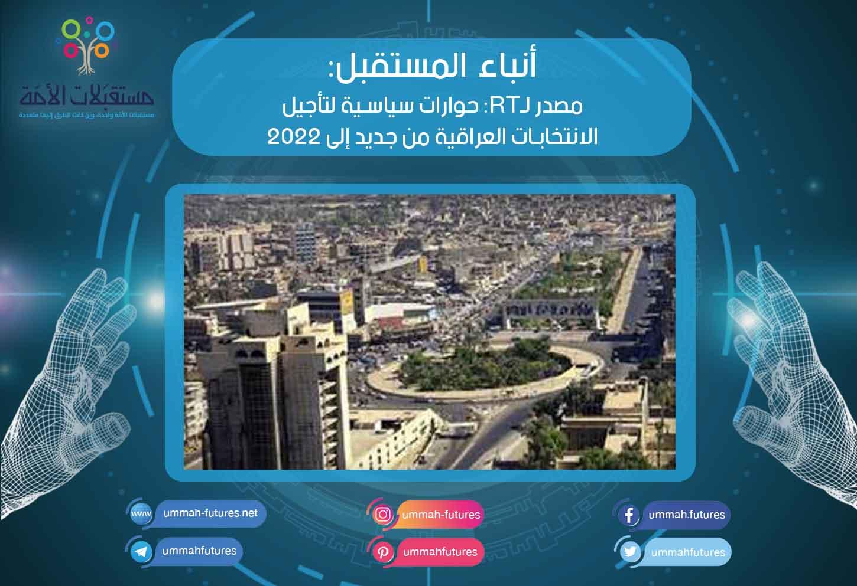 مصدر لـRT: حوارات سياسية لتأجيل الانتخابات العراقية من جديد إلى 2022
